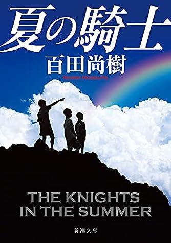 夏の騎士 (新潮文庫)