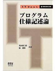 プログラム仕様記述論 (IT Text)