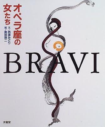 ブラヴィー―オペラ座の女たち