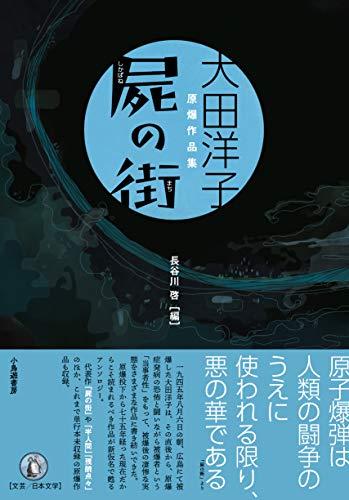 屍の街: 大田洋子 原爆作品集の詳細を見る