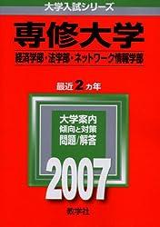 専修大学(経済学部・法学部・ネットワーク情報学部) (2007年版 大学入試シリーズ)・赤本・過去問