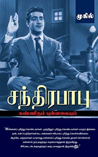 சந்திரபாபு : கண்ணீரும் புன்னகையும்: Chandrababu (Tamil Edition) eBook:  முகில், Mugil: Amazon.in: Kindle Store