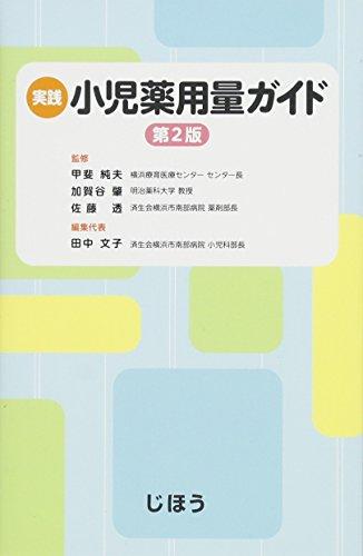 実践 小児薬用量ガイド 第2版