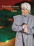 Chocolate cosmos 〜恋の思い出、切ない恋心[COZB-1783/4][Blu-ray/ブルーレイ]