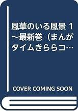 風華のいる風景 1~最新巻(まんがタイムきららコミックス)