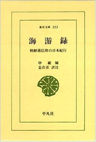 海游録―朝鮮通信使の日本紀行 (東洋文庫 252)