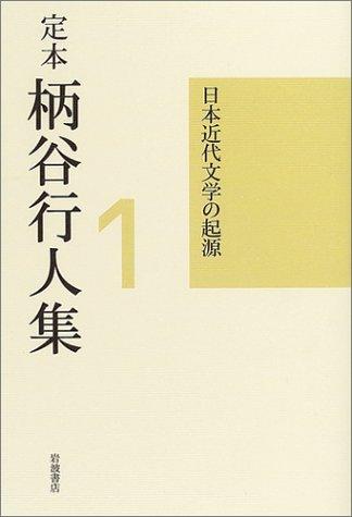 定本 柄谷行人集〈1〉日本近代文学の起源 増補改訂版