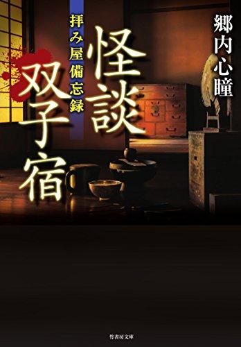拝み屋備忘録 怪談双子宿 (竹書房文庫)