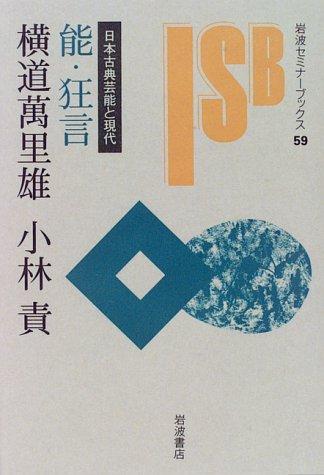 Nō, kyōgen: Nihon koten geinō to gendai (ISB) (Japanese Edition)