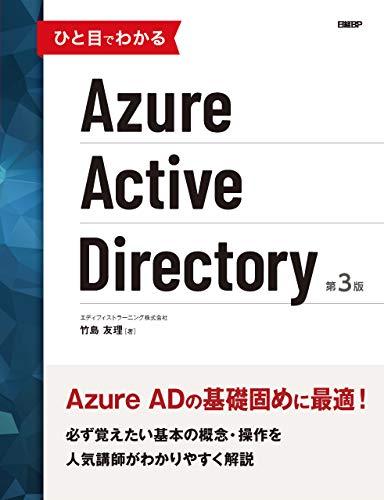 ひと目でわかるAzure Active Directory 第3版