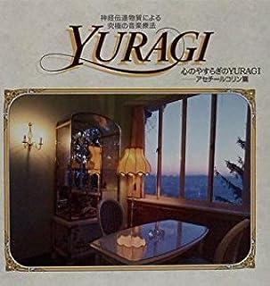 心のやすらぎのYURAGI‐ア