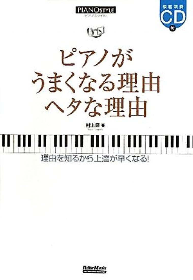 契約した侵入する株式ピアノスタイル ピアノがうまくなる理由 ヘタな理由 (CD付き)