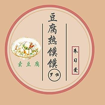 豆腐热馍馍