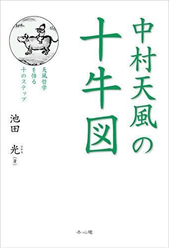中村天風の十牛図 ~天風哲学を悟る十のステップの詳細を見る