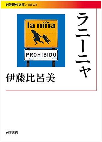 ラニーニャ (岩波現代文庫)