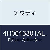 アウディ Fブレーキローター 4H0615301AL.