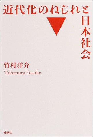 近代化のねじれと日本社会