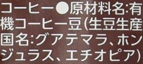 小川珈琲『有機珈琲バードフレンドリーブレンド(豆)』