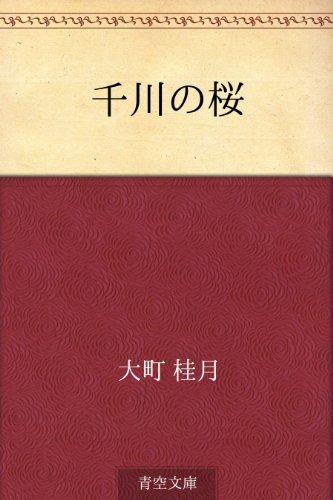 千川の桜の詳細を見る