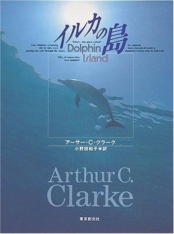 イルカの島 (創元SF文庫)