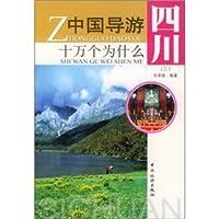 中国导游十万个为什么 -- --四川(二)