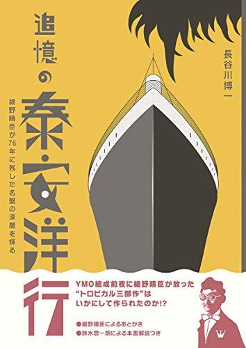 追憶の泰安洋行 細野晴臣が76年に残した名盤の深層を探る (ミュージック・マガジンの本)の詳細を見る