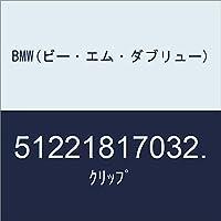 BMW(ビー・エム・ダブリュー) クリップ 51221817032.