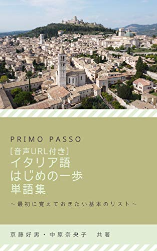Wordbook of the Italian language for begineers with URL of the recordings: The fundamental list of the essential words Primo passo the lessons of the Italian language for beginners (Japanese Edition)