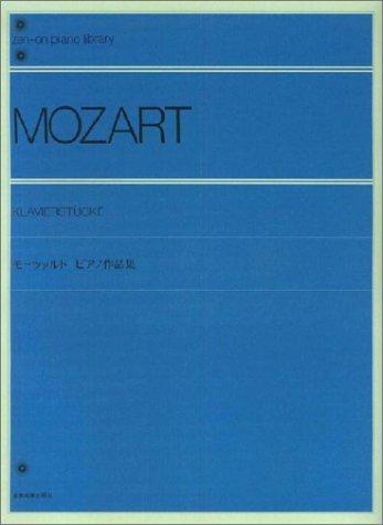 モーツァルトピアノ作品集 全音ピアノライブラリー