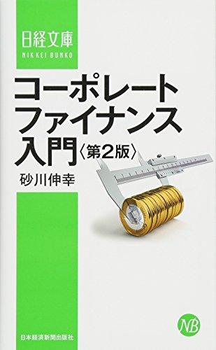 コーポレートファイナンス入門〈第2版〉 (日経文庫)の詳細を見る