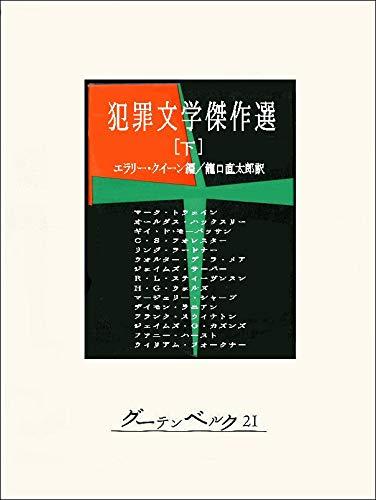犯罪文学傑作選(下)