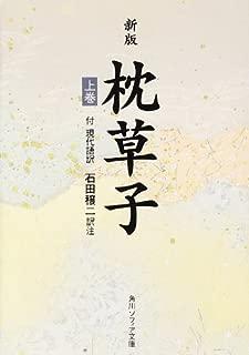 新版 枕草子 上巻 現代語訳付き (角川ソフィア文庫 (SP32))