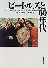 ビートルズと60年代