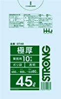 【5ケース特価】超厚手 HHJ 業務用ポリ袋 45L 透明 0.080mm 200枚×5ケース 10枚×20冊入×5 GT48 極厚