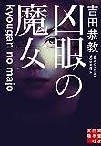 凶眼の魔女 (実業之日本社文庫)