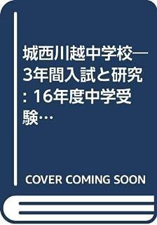 城西川越中学校―3年間入試と研究: 16年度中学受験用 (402)