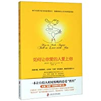 How to Make Anyone Fall in Love with You (Chinese Edition)