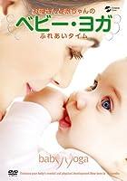 お母さんと赤ちゃんのふれあいタイム ベビー・ヨガ [DVD]