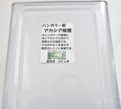 ハンガリー産アカシア蜂蜜 25kg(1斗缶) 業務用に最適サイズ。