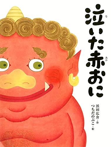 初版はなんと1935年刊行の「ひろすけひらかな童話」に所収された浜田廣介作の児童文学「泣いた赤おに 」。未だに多くの出版社から出版されており、こちらは2016年につちだのぶこさんのイラストであすなろ書房から出版された絵本。