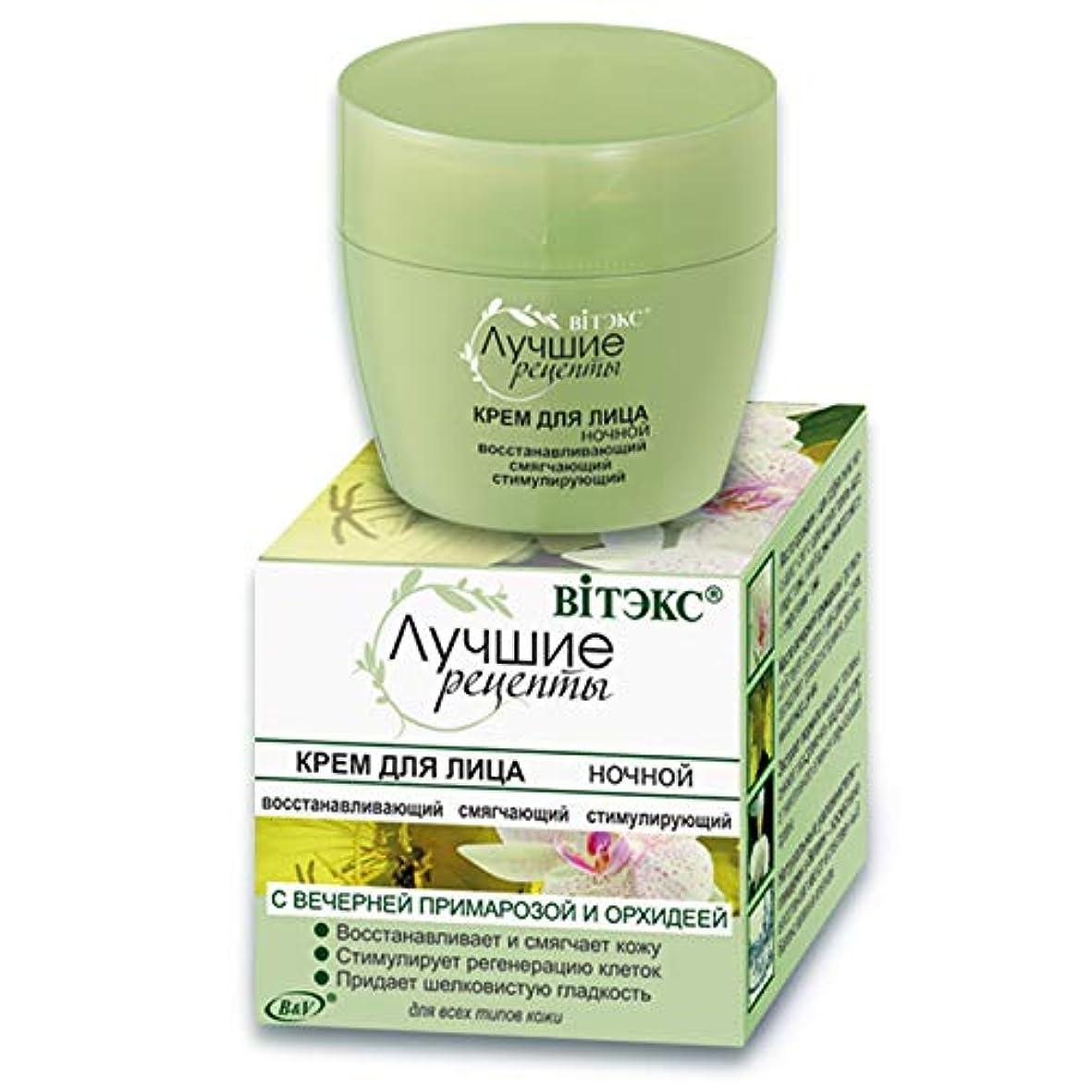 予測する胚火山学Bielita & Vitex Best Recipes Line | Stimulating Softening Night Face Cream for All Skin Types, 45 ml | Moringa Extract, Orchid Oil, Shea butter, Evening Primrose Oil, Vitamins