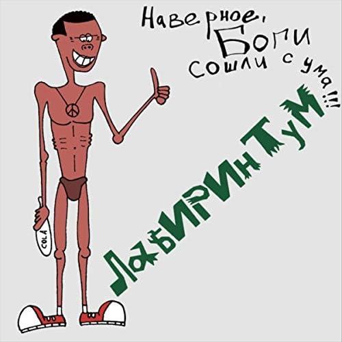 ЛабиРинТуМ