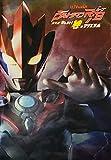 【 映画パンフレット 】 ウルトラマン RB セレクト! 絆のクリスタル