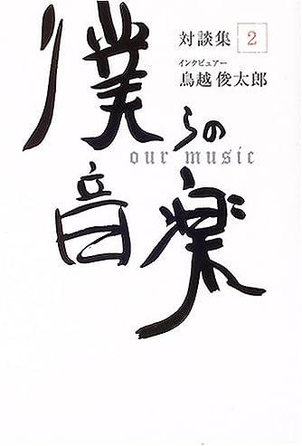 僕らの音楽 対談集(2) インタビュアー:鳥越俊太郎