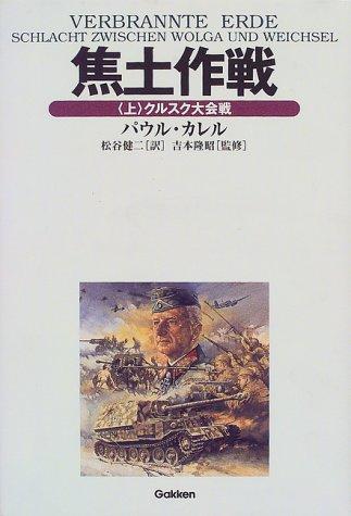 焦土作戦〈上〉クルスク大会戦 (WW SELECTION)の詳細を見る
