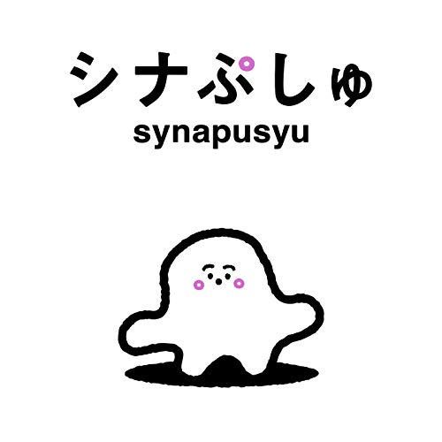 「シナぷしゅ」のうた