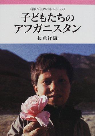 子どもたちのアフガニスタン (岩波ブックレット 559)