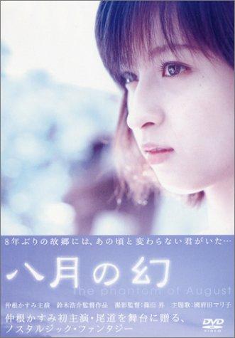 八月の幻 [DVD]