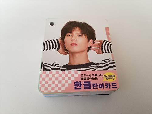 韓国 韓流スター 【パク・ボゴム】 韓国語単語カード 63枚入り