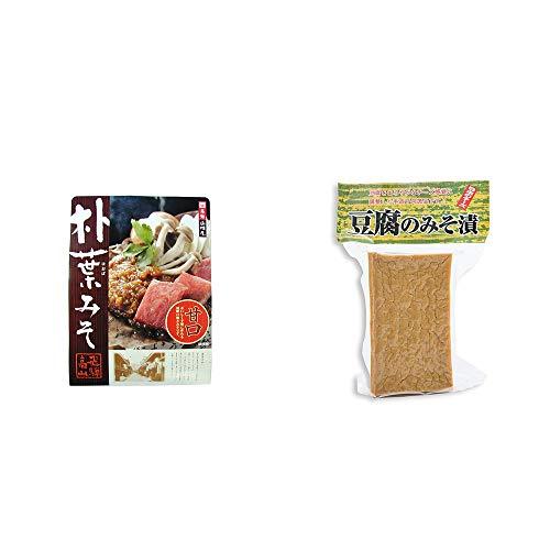 [2点セット] 飛騨山味屋 朴葉みそ(約2人前)・日本のチーズ 豆腐のみそ漬(1個入)